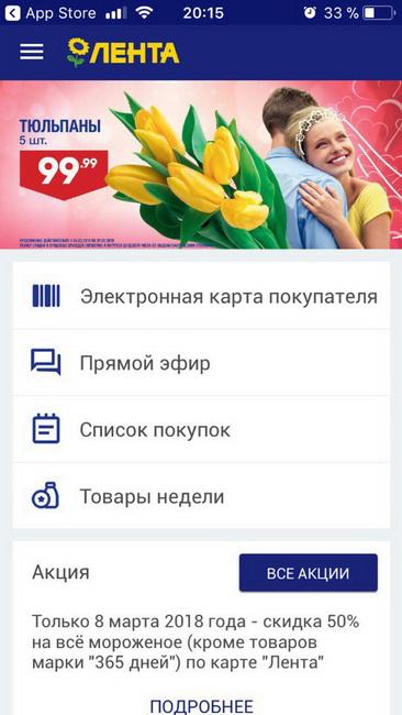 Мобильное приложение Лента