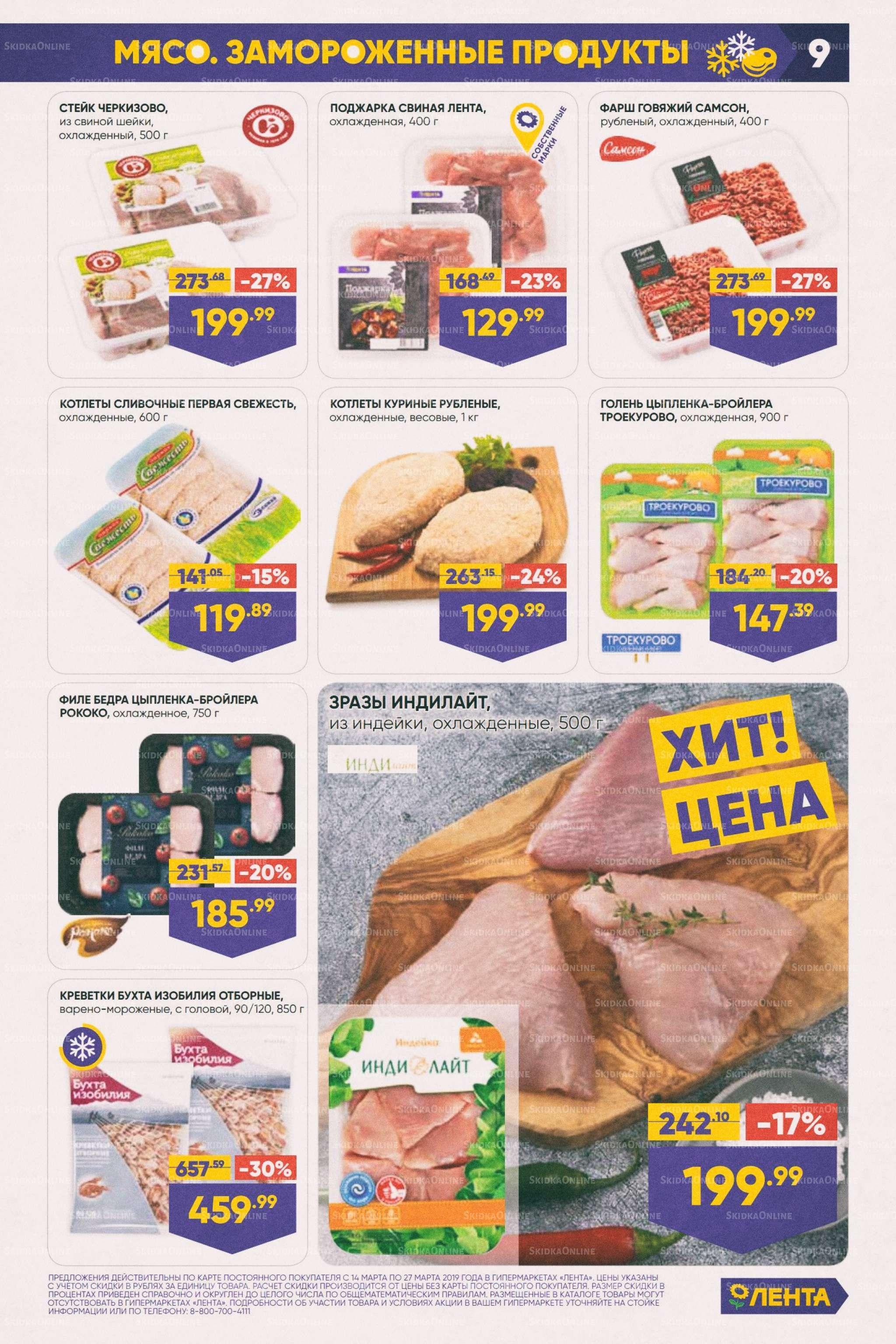 Акции в Ленте с 14 по 27 марта 2019 года