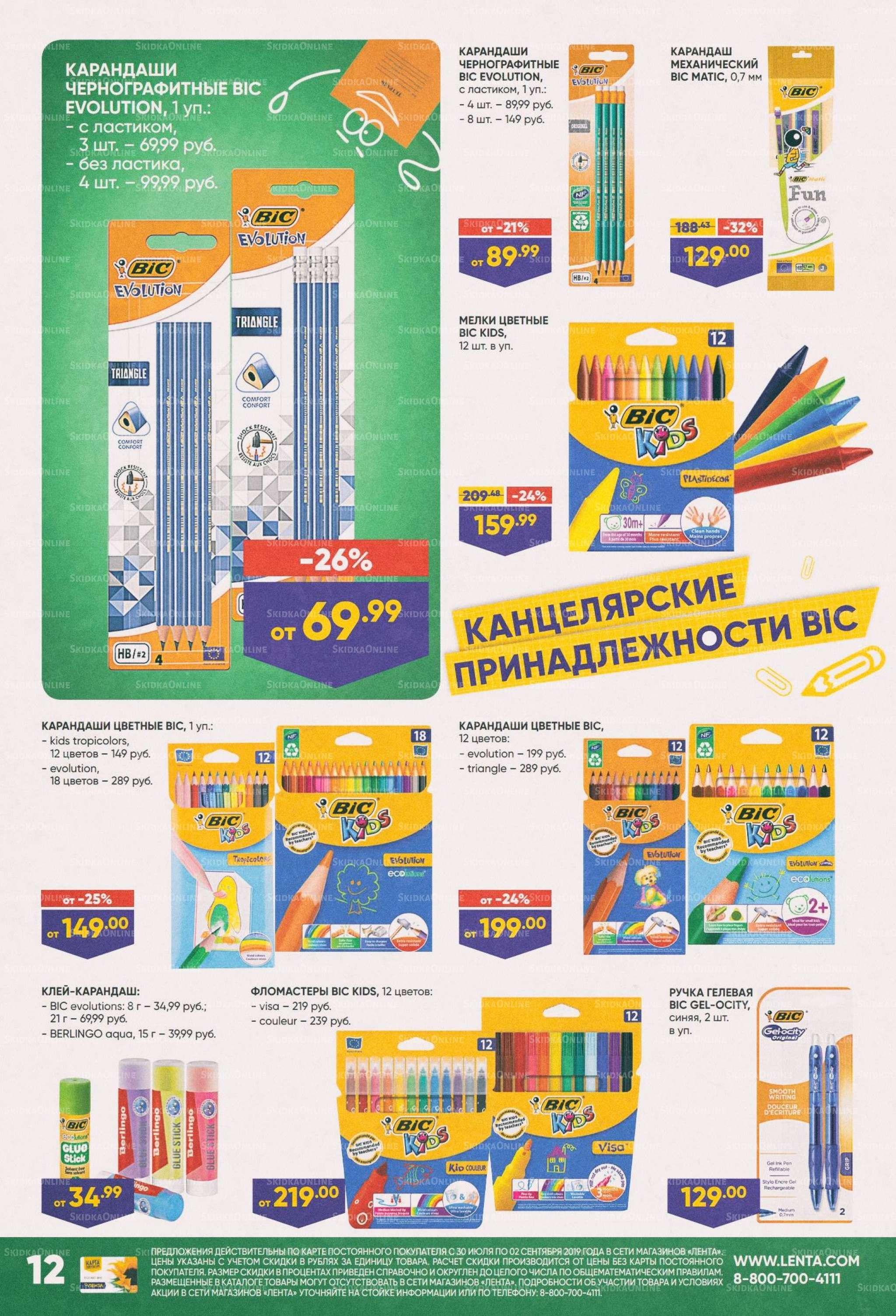 Акции в Ленте на школьные товары с 30 июля по 2 сентября 2019 года