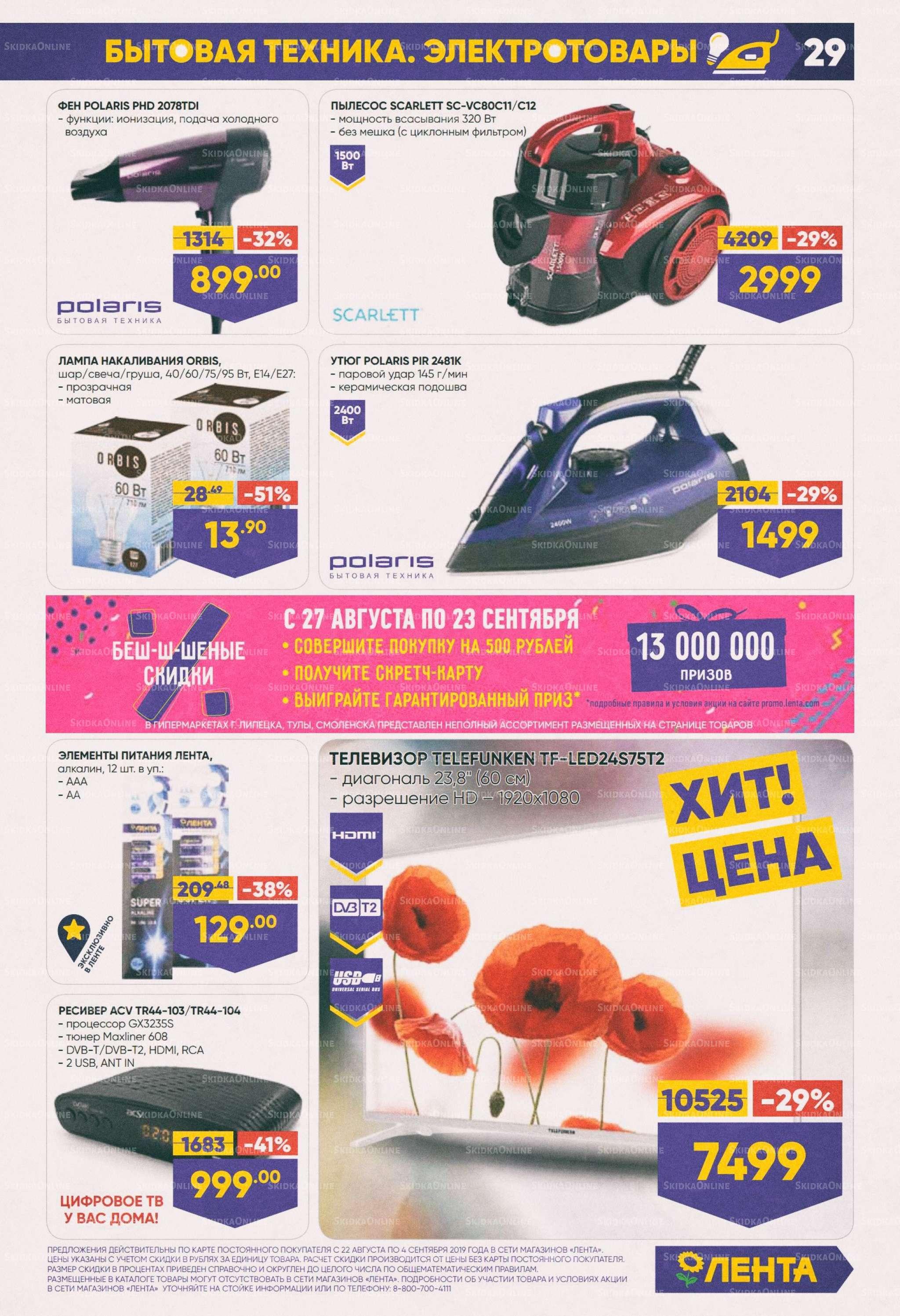 Акции в Ленте с 22 августа по 4 сентября 2019 года