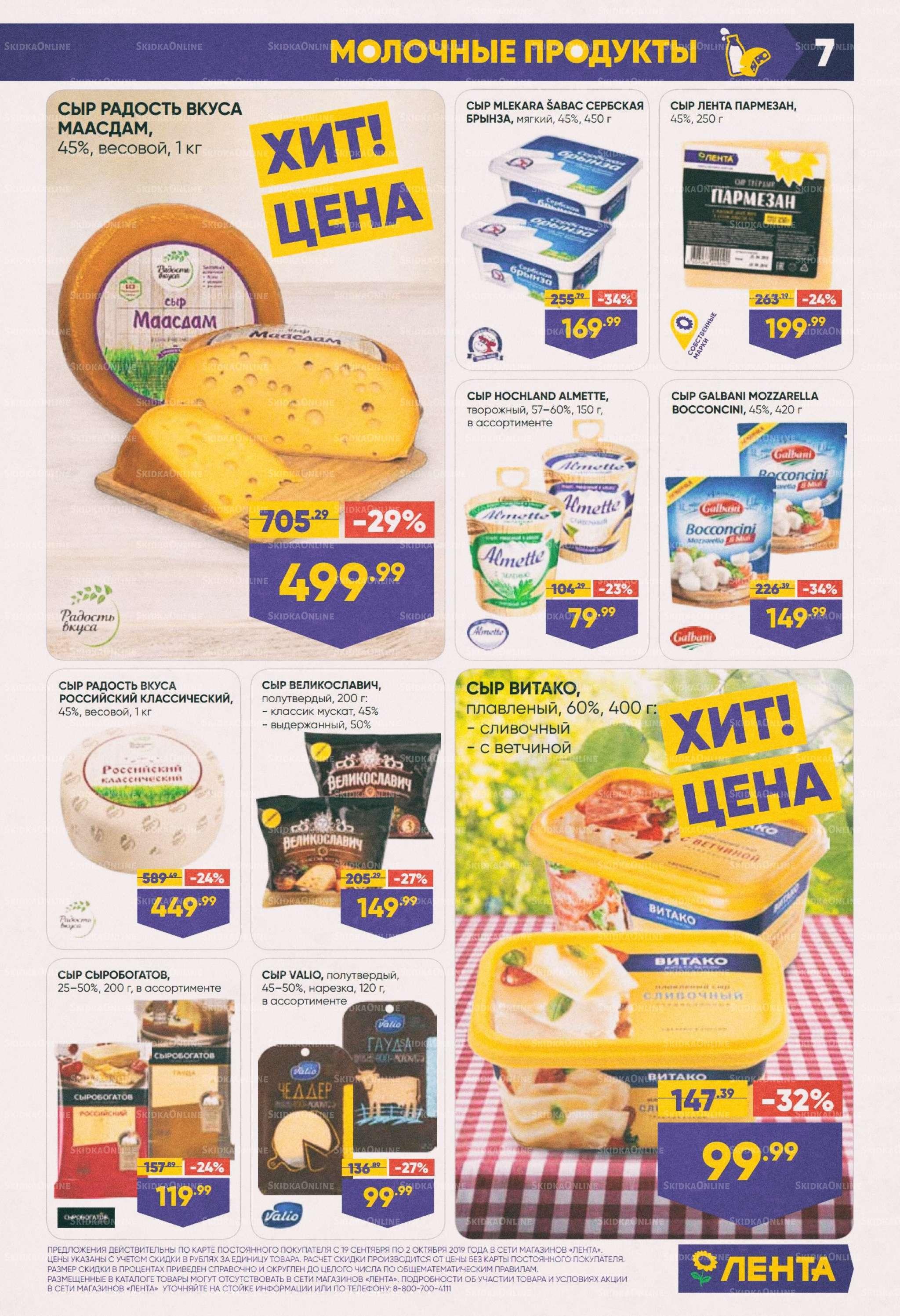 Акции в Ленте с 19 сентября по 2 октября 2019 года