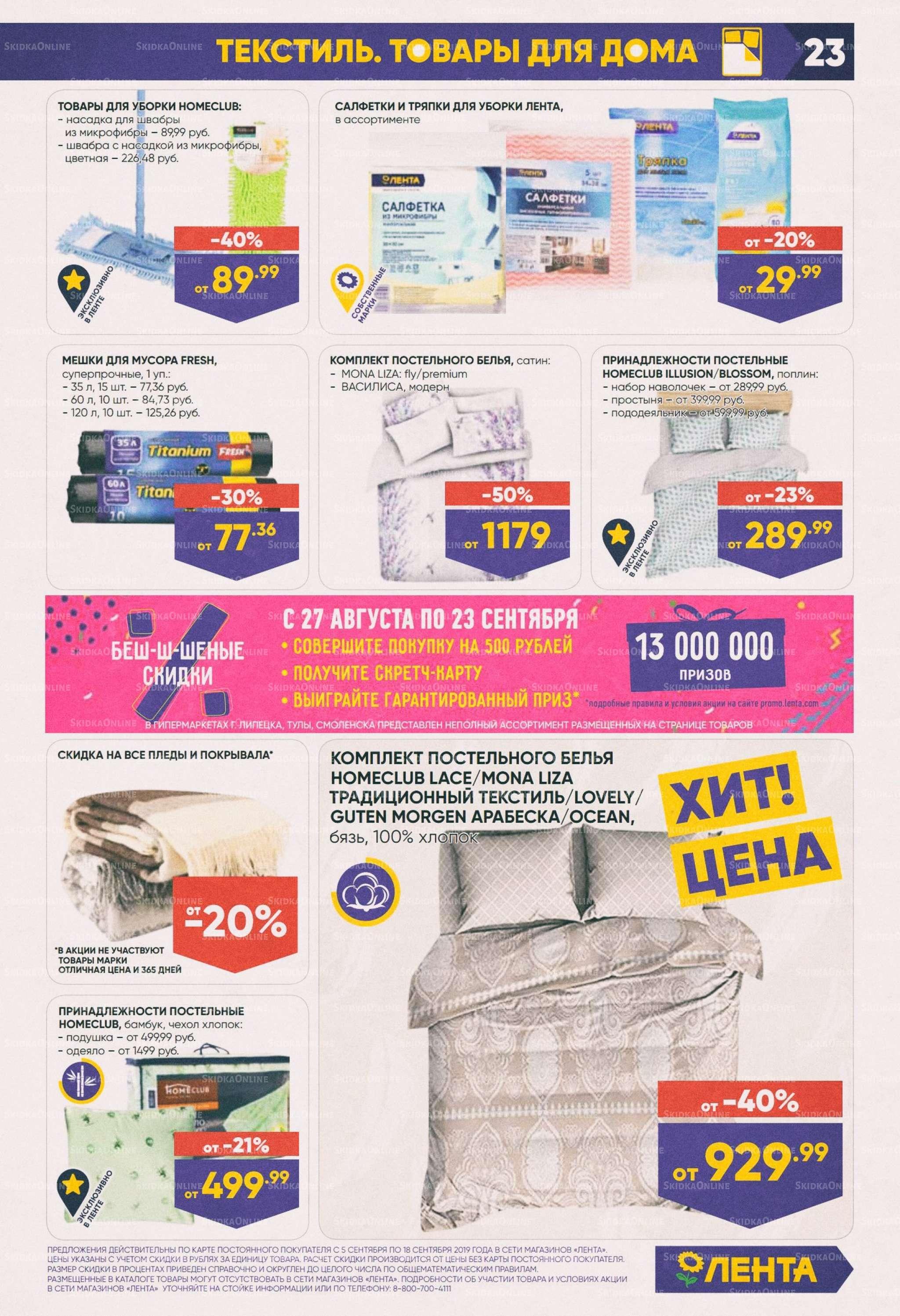 Акции в Ленте с 5 по 18 сентября 2019 года