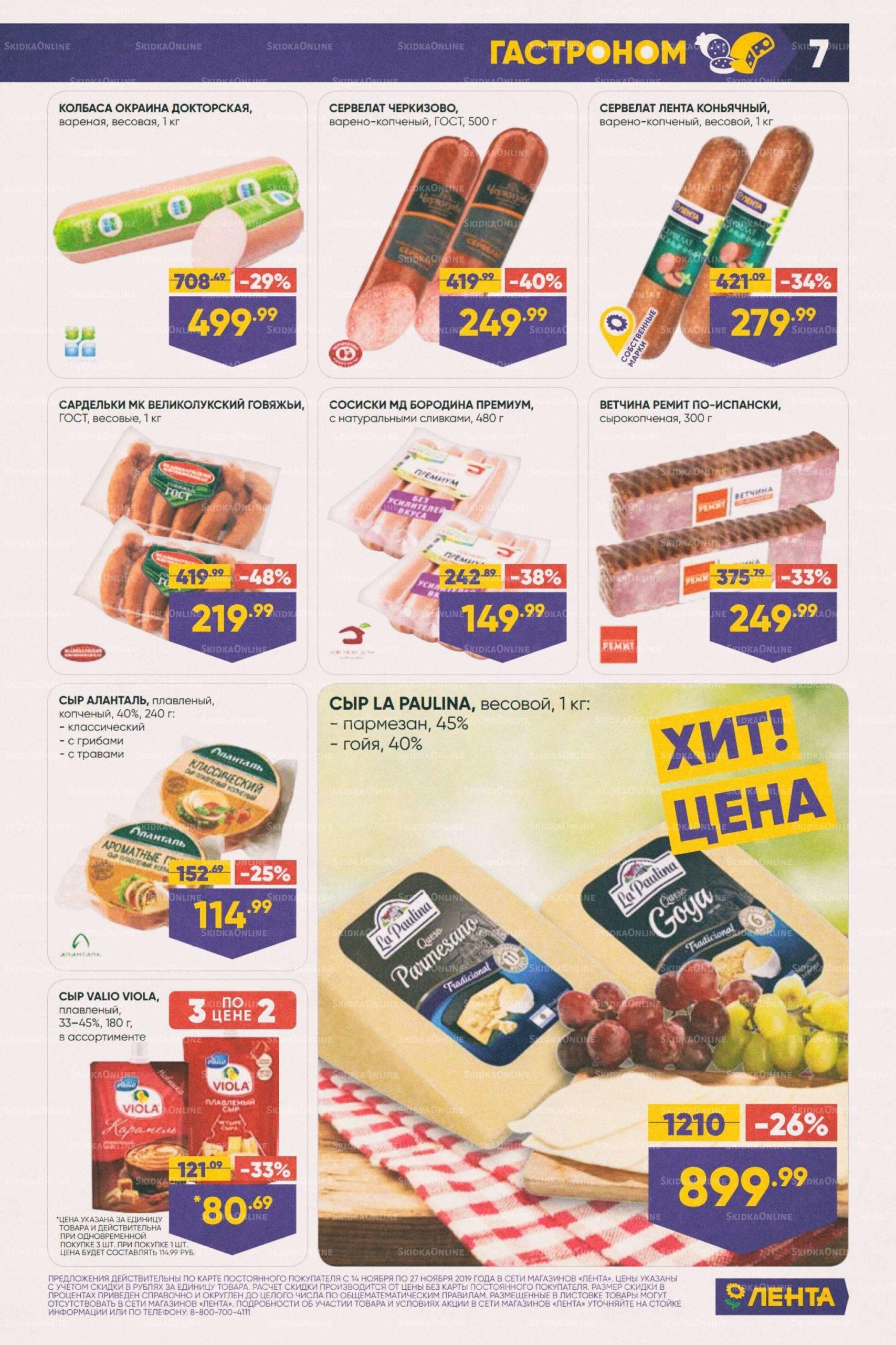 Акции в Ленте с 14 по 27 ноября 2019 года