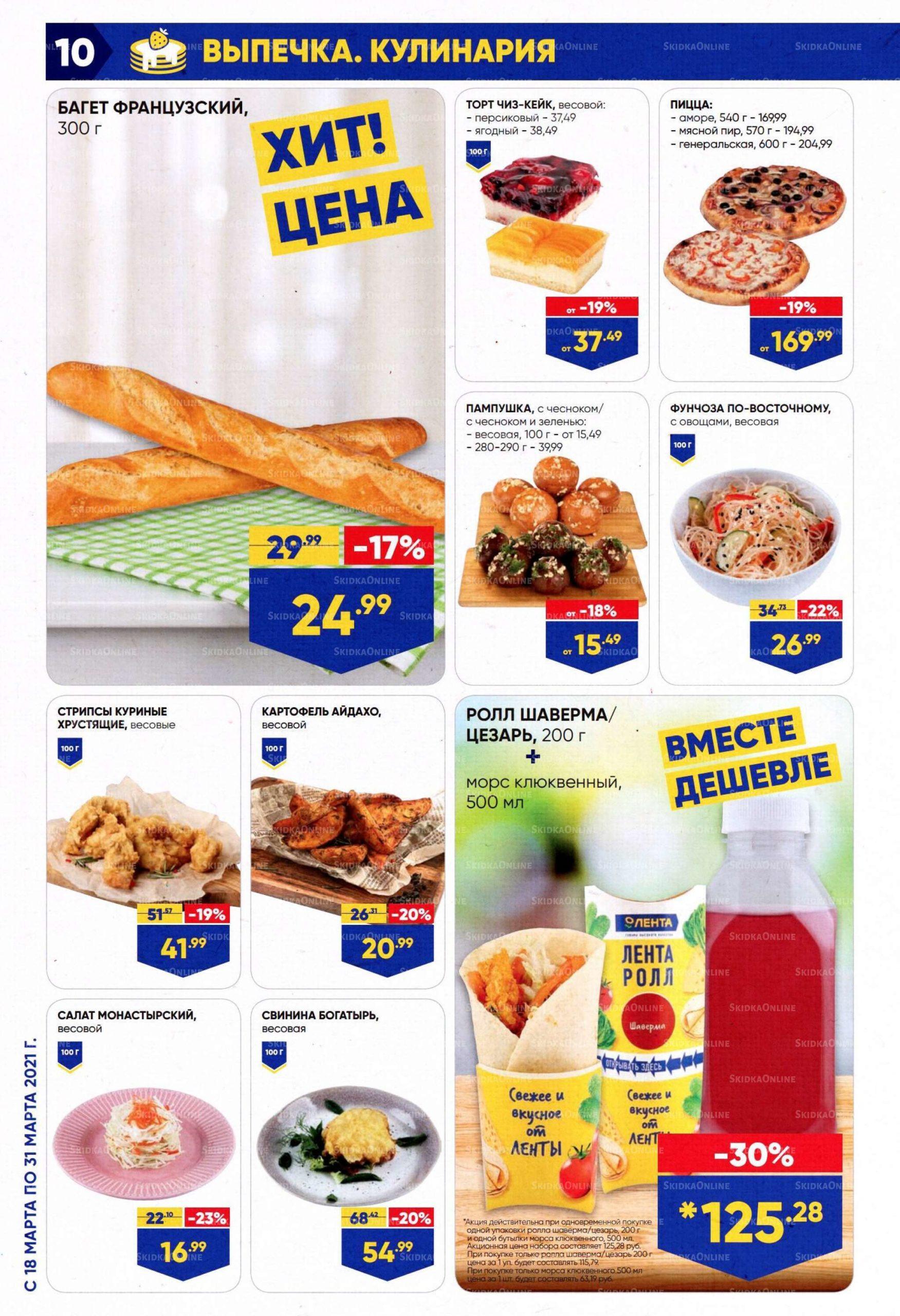 Акции в Ленте с 18 по 31 марта 2021 года